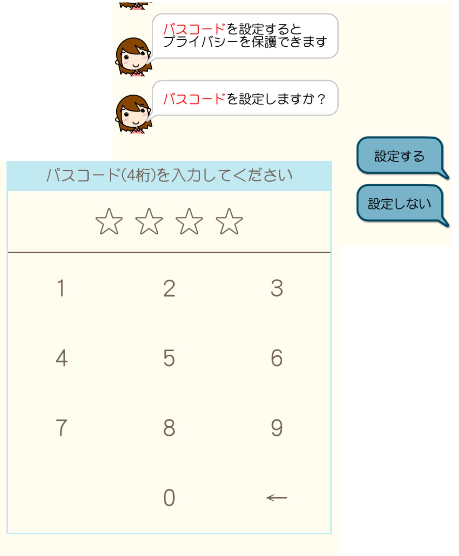 カロリDiet プロフィール パスコード設定画面