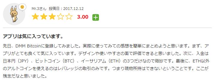 みん評DMMビットコインの口コミ・評判