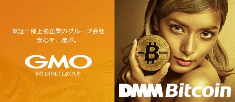 GMOコインとDMMビットコインのおすすめポイント イメージ画像
