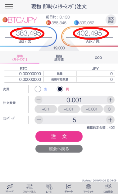DMMビットコイン取引画面