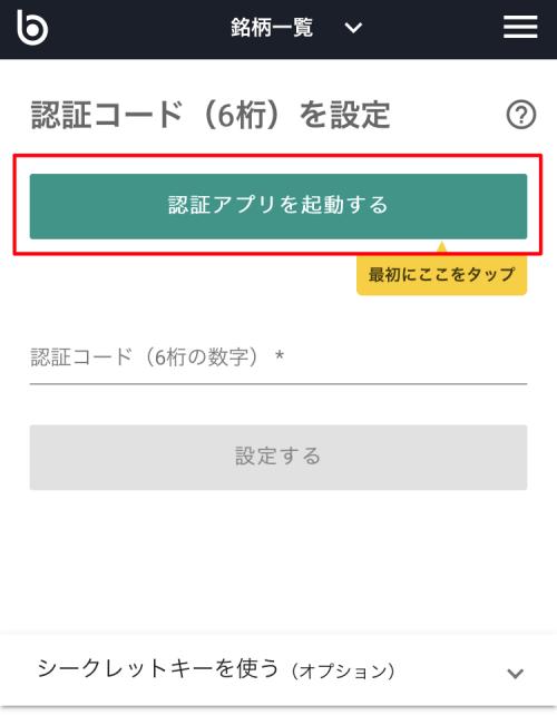 ビットバンク(bitbank):認証アプリ起動画面