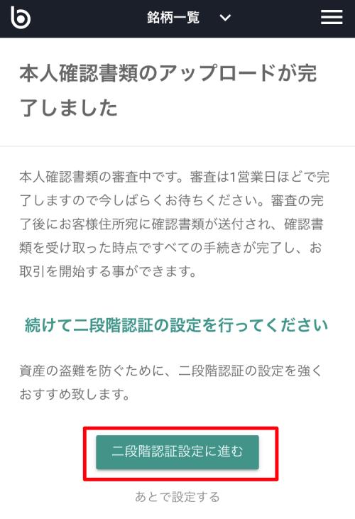 ビットバンク(bitbank):本人確認書類アップロード完了画面