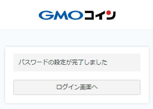 GMOコイン口座開設:パスワード設定完了画面