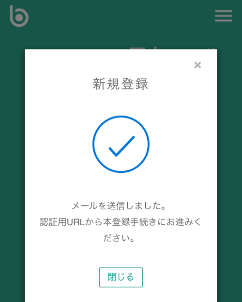 ビットバンク(bitbank):メール登録完了画面