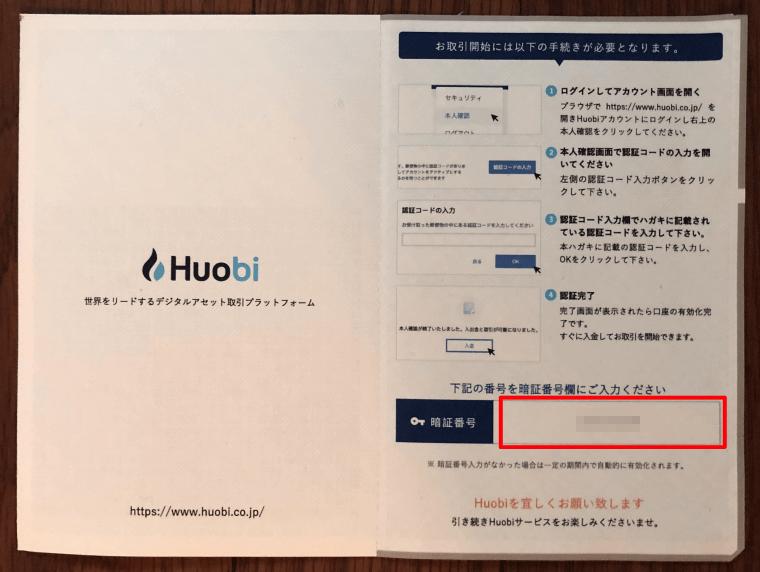 Huobi(フォビ)ハガキ