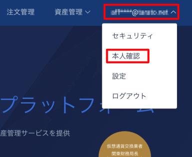 Huobi(フォビ)TOP画面