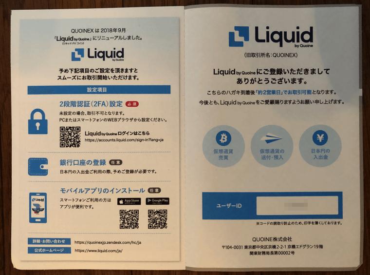 リキッドバイコイン(Liquid by Quoine)ハガキ