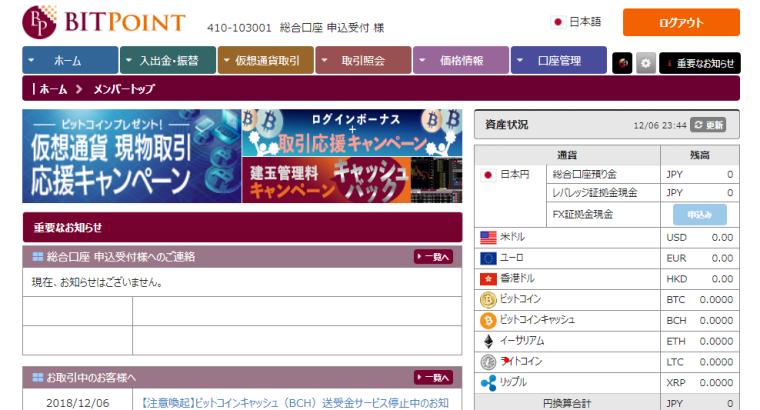 ビットポイント(BITPOINT)メンバートップ画面