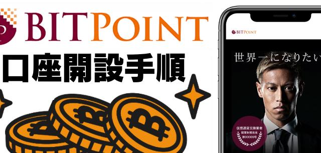 ビットポイント(BITPOINT)の口座開設手順・登録方法を画面付きでご紹介!