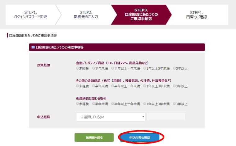 ビットポイント(BITPOINT)総合口座開設:確認事項画面