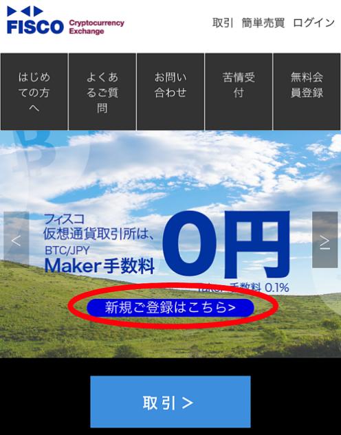 フィスコ(FISCO)TOP画面