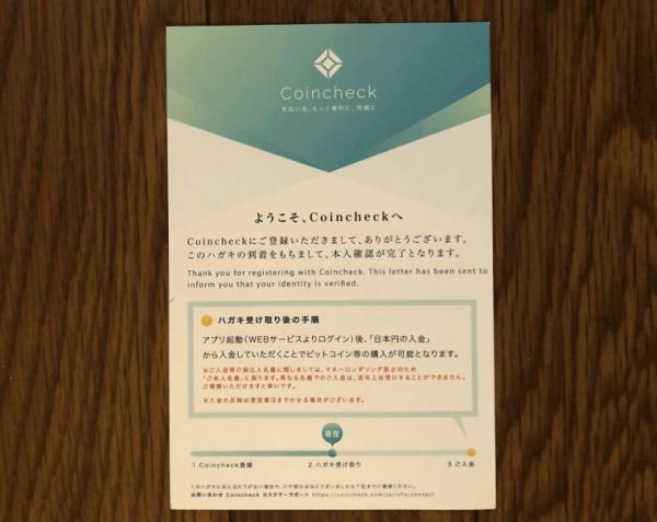コインチェック(coincheck):ハガキ