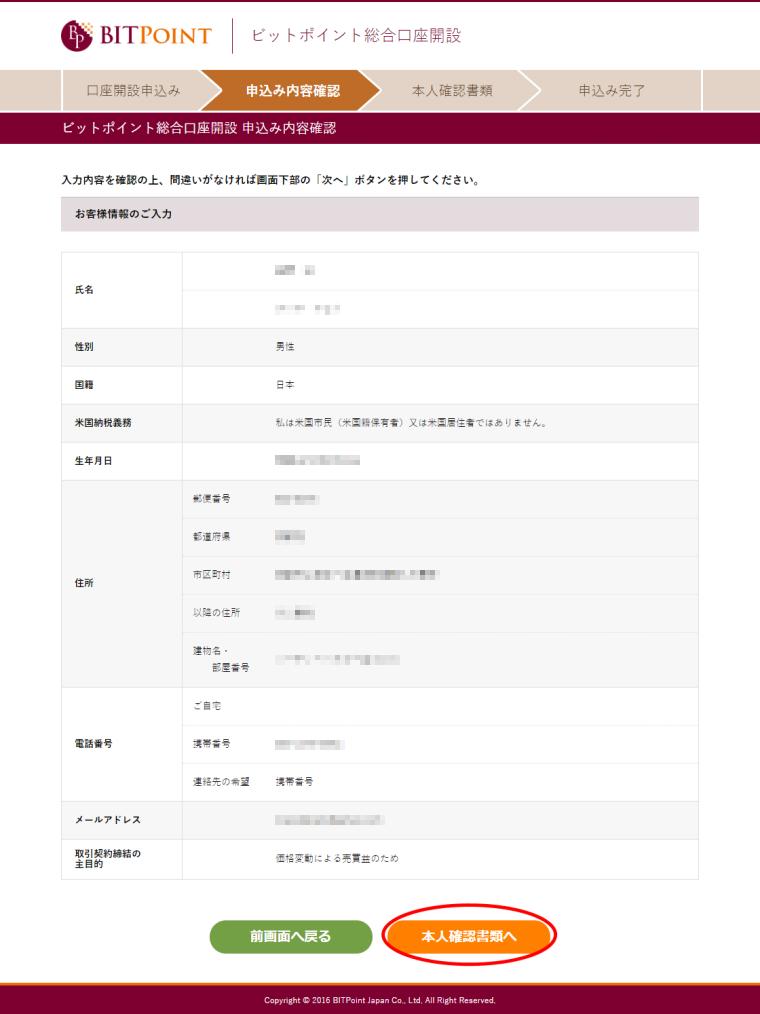ビットポイント(BITPOINT)総合口座開設:申込内容確認画面