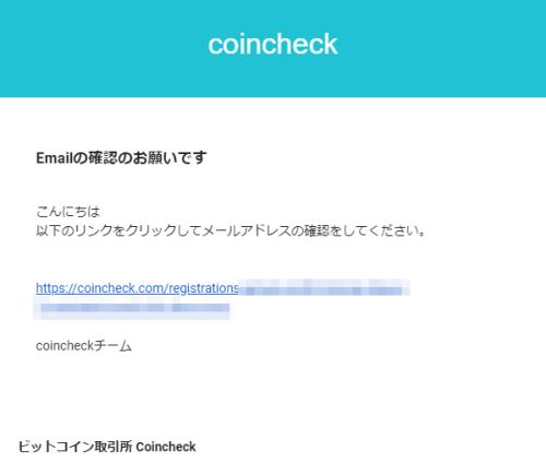 コインチェック(coincheck):メールアドレス確認メール画面