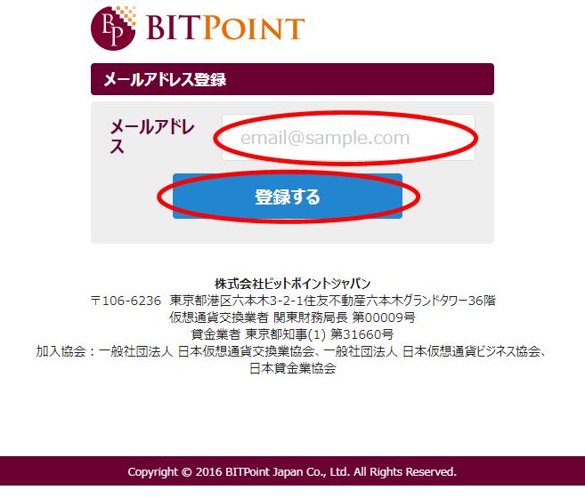 ビットポイント(BITPOINT)メールアドレス登録画面