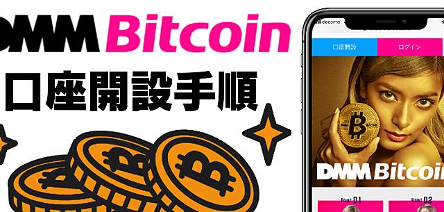 DMMビットコイン口座開設手順(利用登録)