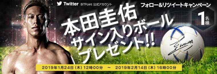 ビットポイント(BITPOINT)本田圭佑サイン入りボールを抽選で1名にプレゼント