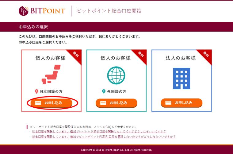 ビットポイント(BITPOINT)総合口座開設:申込の選択画面