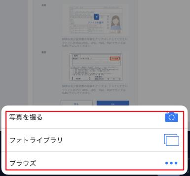 Huobi(フォビ):本人確認書類アップロード画面