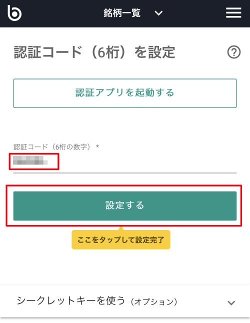 ビットバンク(bitbank):認証コード設定画面