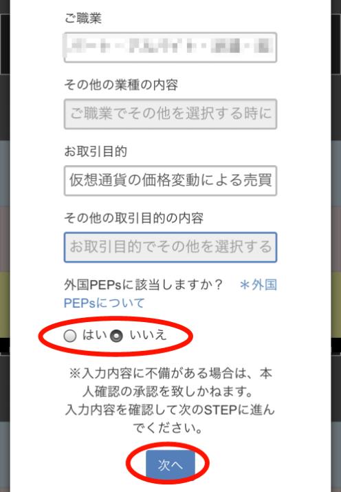 フィスコ(FISCO)ユーザー情報登録:名前・フリガナ・住所の登録画面
