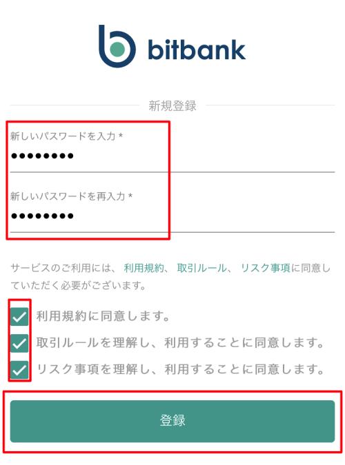 ビットバンク(bitbank):パスワード登録画面