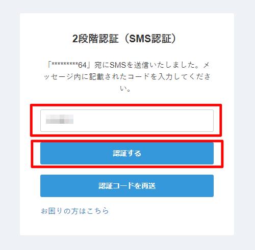 コインチェック(coincheck):2段階認証(SMS認証)画面