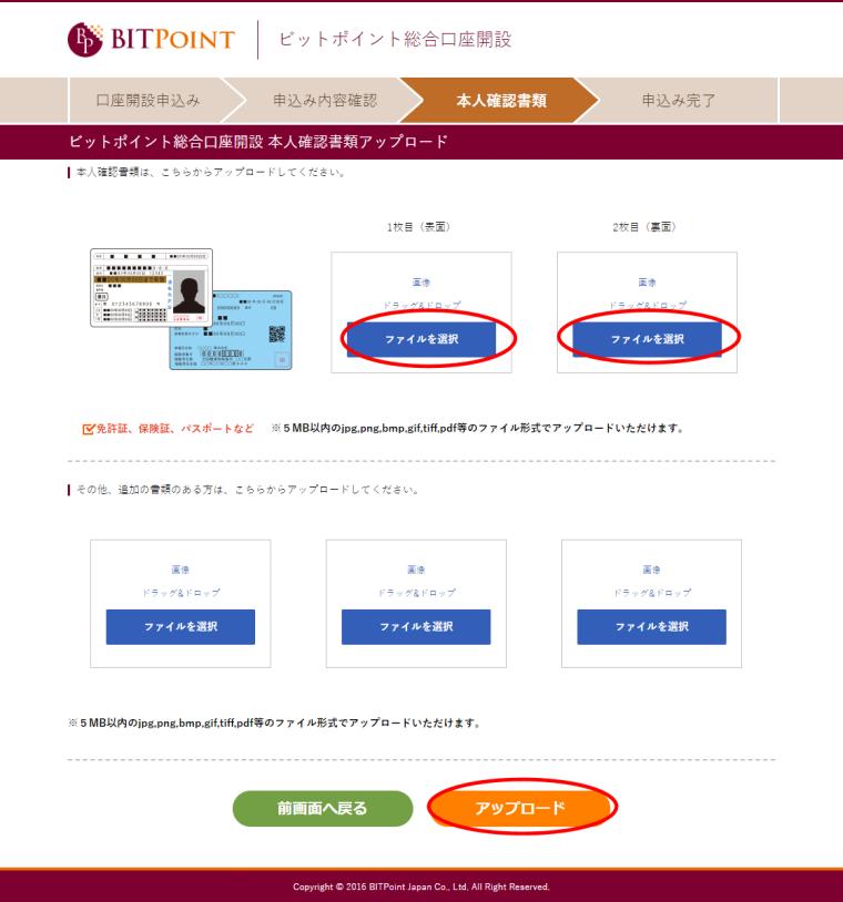 ビットポイント(BITPOINT)総合口座開設:本人確認書類アップロード画面