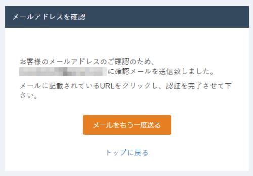 コインチェック(coincheck):メールアドレス確認画面