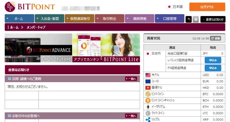 ビットポイント(BITPOINT):メンバートップ画面