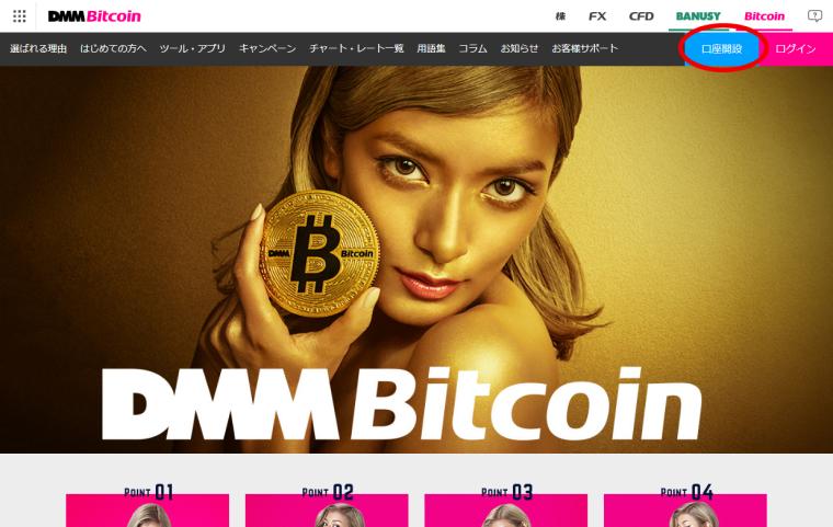 DMMビットコインTOP画面