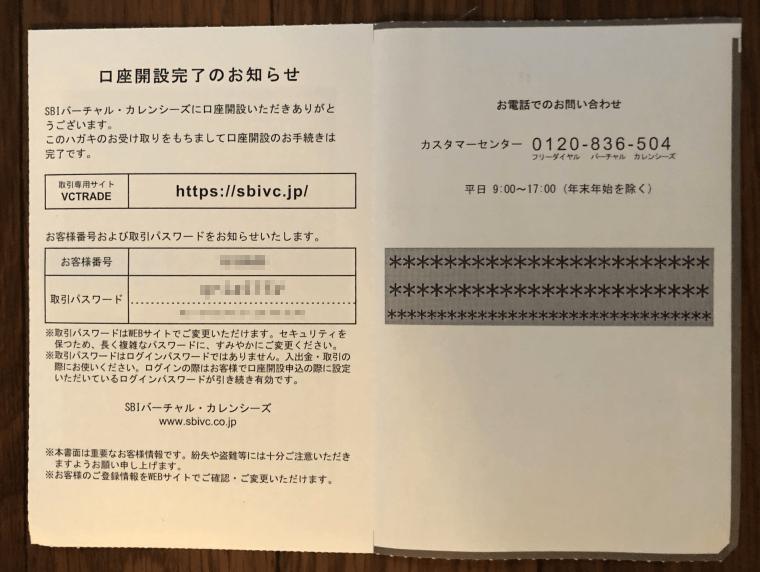 SBIバーチャル・カレンシーズ(SBIVC)ハガキ