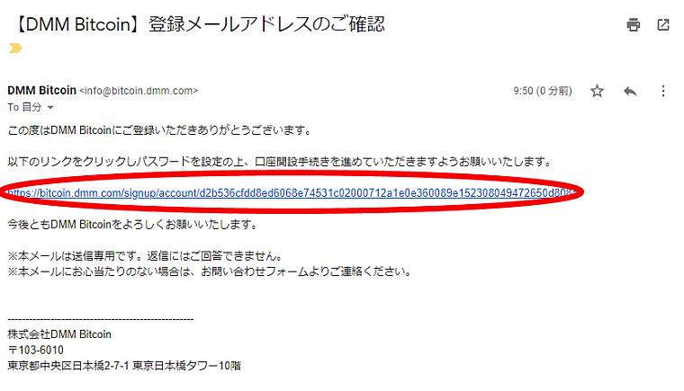 登録メールアドレスの確認メール画面