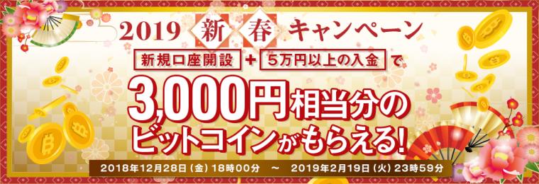ビットポイント(BITPOINT)口座開設と入金で3,000円相当分のビットコインをプレゼント