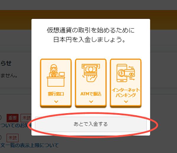 GMOコイン口座開設:日本円入金画面