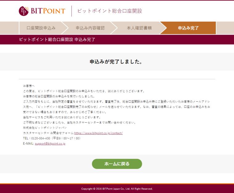 ビットポイント(BITPOINT)総合口座開設:申込完了画面