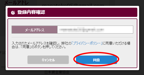 ビットポイント(BITPOINT)メールアドレス登録内容確認画面
