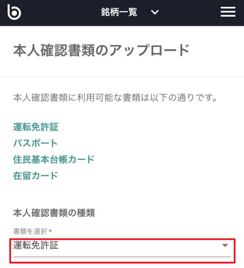 ビットバンク(bitbank):本人確認書類アップロード画面