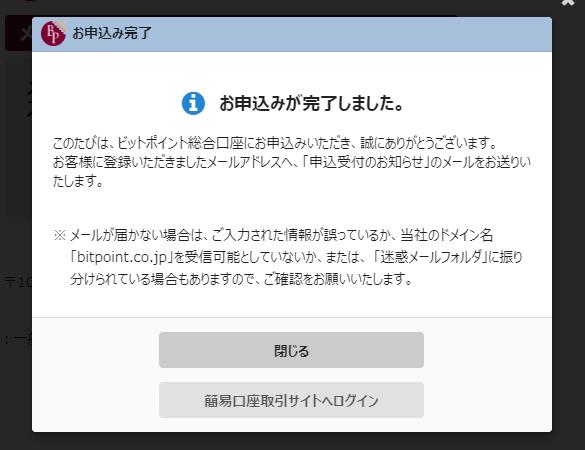 ビットポイント(BITPOINT)申込完了メール