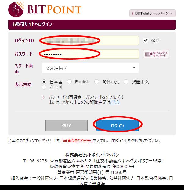 ビットポイント(BITPOINT)総合口座開設:取引サイトログイン画面