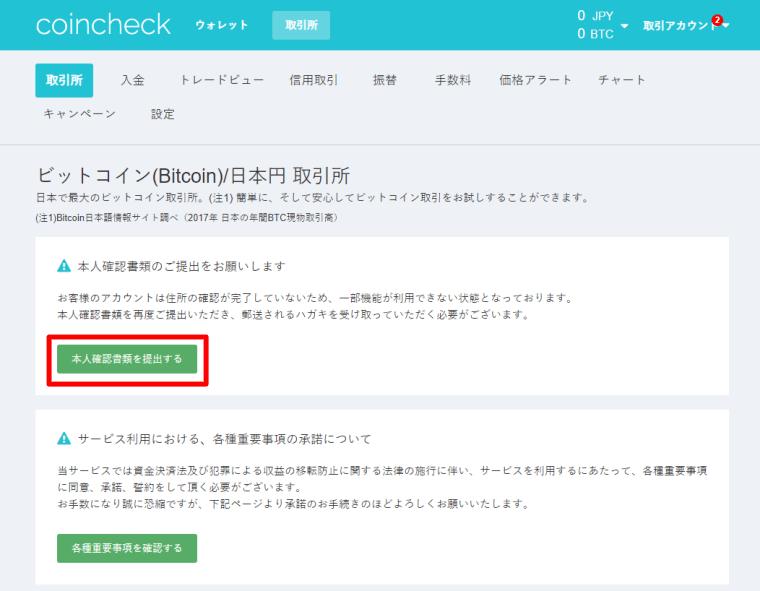 コインチェック(coincheck):マイページTOP画面