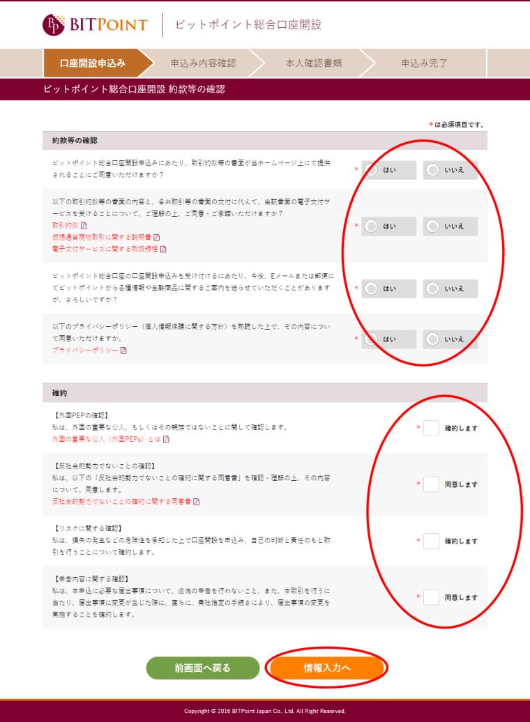 ビットポイント(BITPOINT)総合口座開設:約款等の確認画面