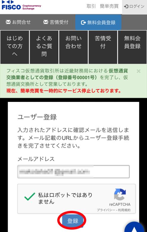 フィスコ(FISCO)メールアドレス登録画面