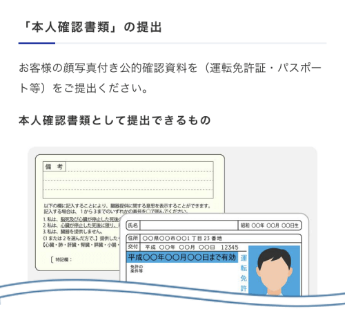 SBIバーチャル・カレンシーズ(SBIVC):本人確認書類提出画面