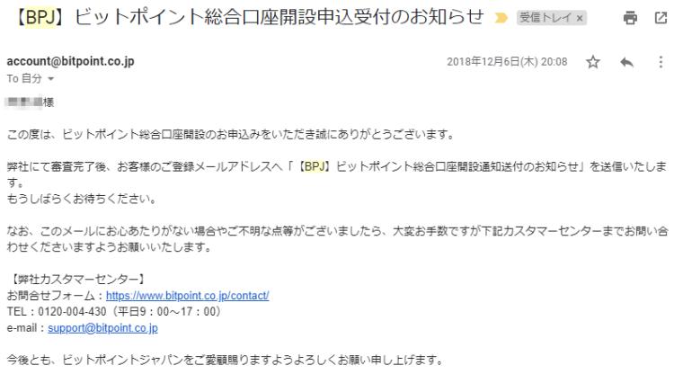 ビットポイント(BITPOINT)総合口座開設:申込受付メール画面