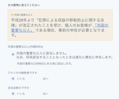 Huobi(フォビ):本人情報登録画面