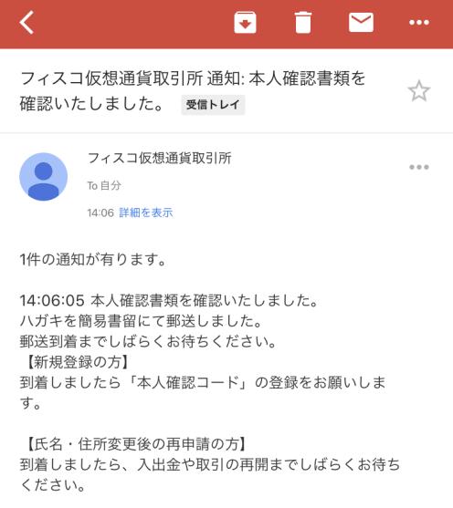 フィスコ(FISCO)本人確認書類の確認完了メール画面