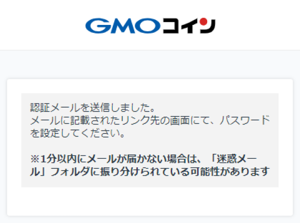 GMOコイン口座開設:メールアドレス登録認証メール画面