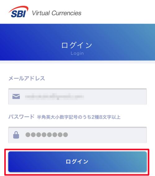 SBIバーチャル・カレンシーズ(SBIVC):ログイン画面