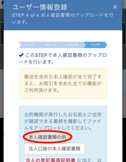 フィスコ(FISCO)ユーザー情報登録:STEP4 本人確認書類の提出画面